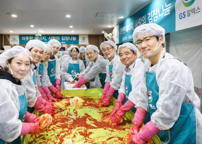 GS칼텍스 임직원 120명이 지난 22일 서울 시내 한 보육원에서 김장 담그기 봉사활동을 펼쳤다. [자료:GS칼텍스]