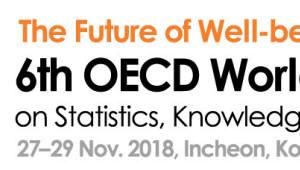 27일부터 인천 송도서 'OECD 세계포럼' 개최