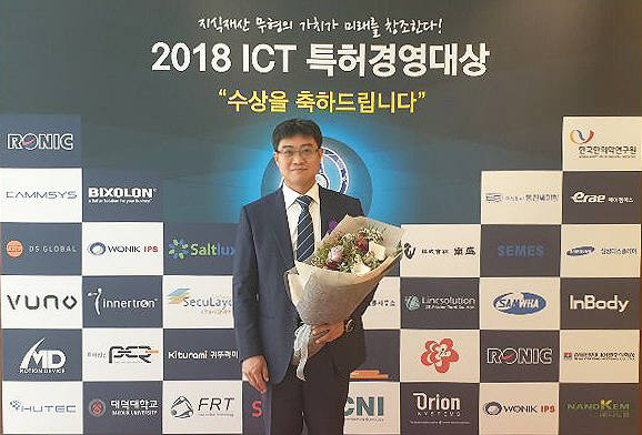 시큐레이어가 2018ICT 특허경영대상 단체부문에서 은상을 수상했다. 전주호 시큐레이어 대표가 기념촬영했다.