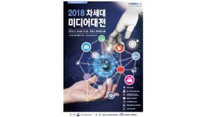 '2018 차세대 미디어대전' 개막