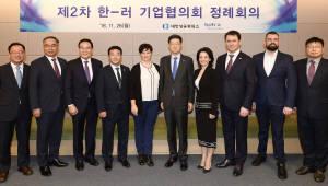 KOTRA-대한상의, '제2차 한-러 기업협의회 정례회의' 개최