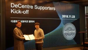디센트레, 대학생 서포터즈 발대식 개최… 블록체인 마케팅 강화