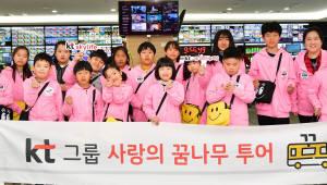 KT스카이라이프, 취약계층 아동 방송 제작 현장 초청