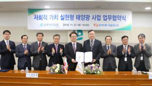 동서발전-근로복지공단, 의료복지 태양광 사업 추진