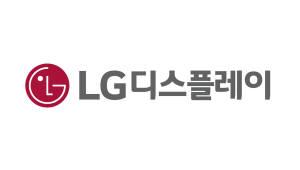 [이슈분석]'한상범 호' LG디스플레이, 새롭게 뛴다