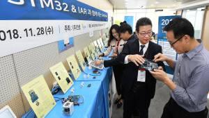 인셈, STM32 & IAR 테크페어 개최… 엔지니어 현장 중심 기술 세미나