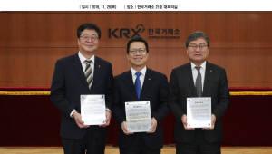 거래소-중진공-KB증권, 비상장 혁신성장기업 발굴 위해 협력