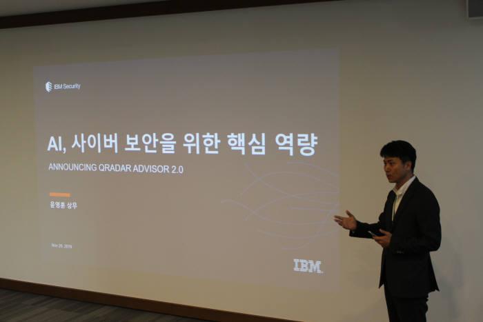 IBM, AI기반 보안 솔루션...조직내 위협 학습으로 '맞춤' 진화한다
