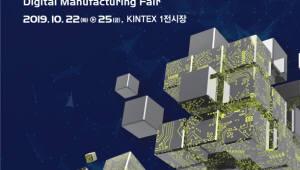 한국기계산업진흥회, 내년 전시회 방향 '디지털 제조혁신'으로 확립