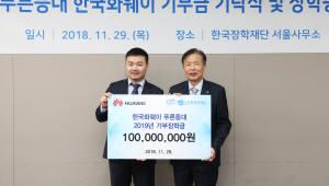 한국화웨이, 4차산업 분야 인재 육성 장학금 지원