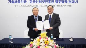한국인터넷진흥원·기술보증기금, 정보보호 산업 '투자 활성화' 손잡았다
