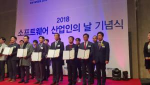 한위드정보기술, SW대상 상품상 국무총리상 수상