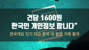 """""""건당 1600원...한국인 개인정보 팝니다"""""""