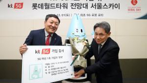 KT, 1일 0시 5G 첫 전파 송출···1호 가입자는 AI로봇 '로타'