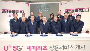 LG유플러스, 마곡에서 5G 첫전파 송출···LS엠트론과 5G트랙터 상용화