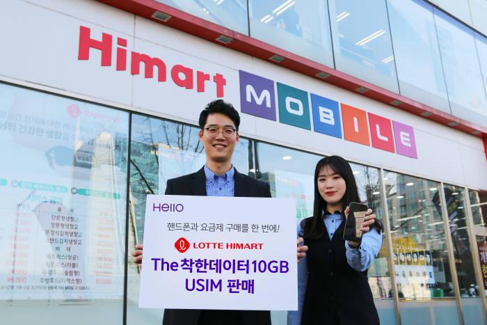CJ헬로-롯데하이마트, 데이터 10GB 유심요금제 판매