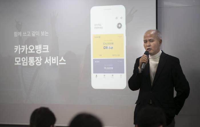 """카카오뱅크, 카톡 기반 금융상품 '모임통장' 출시...""""실시간 잔액 확인 가능"""""""