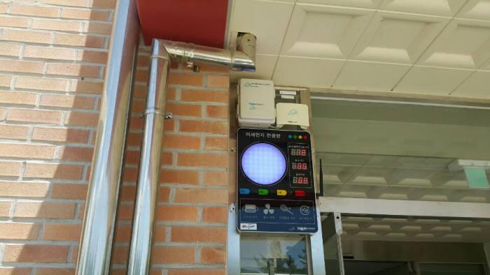 경남 한 초등학교에 설치된 초미세먼지 측정시스템