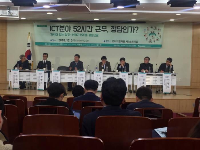 3일 서울 국회의원회관에서 ICT분야 52시간 근무, 정답인가를 주제로 토론회가 열렸다. 좌장을 맡은 이승길 아주대 법학전문대학원 교수가 주요 내용 정리 발언을 하고있다.