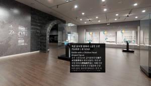 한국MS, 국립공주박물관과 애저 기반 VR 박물관 개관