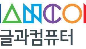 한컴, KMAC 한국의경영대상 기술혁신 대상 6년 연속 수상