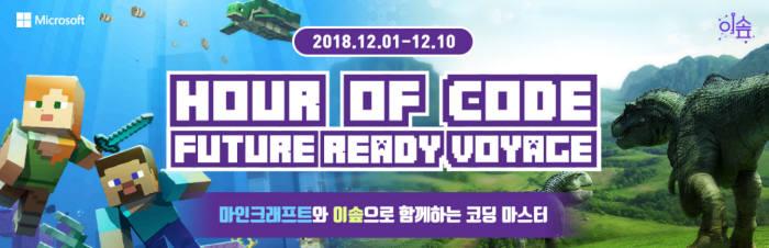 한국MS, SW교육 '퓨처 레디 보야지' 프로그램 개최