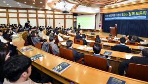 [ESS정책토론회]4차산업핵심 ESS, 차세대 전지 개발과 안전성 확보 시급