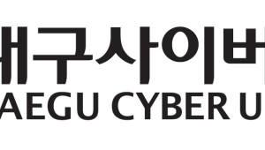 특수교육, 치료재활 특성화 대학 대구사이버대, 2019학년 신·편입생 모집