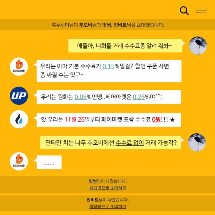 후오비 수수료 이벤트 무료 프로모션 내용도 논란의 중심에 섰다. 해당 게시글 화면