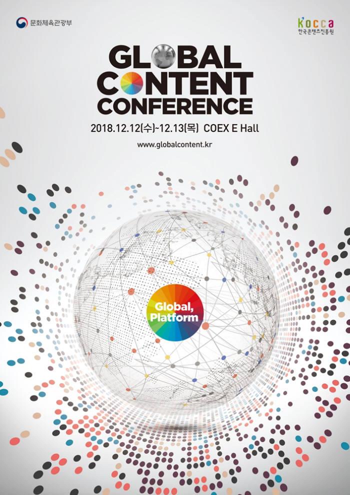 콘텐츠 플랫폼의 미래는? '글로벌 콘텐츠 콘퍼런스' 12일 개최