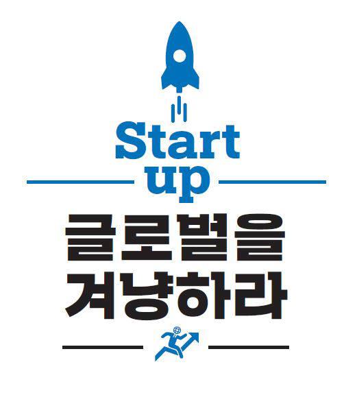 스타트업, 창업초기부터 글로벌 겨냥하라.. 무협, 성공사례집 발간