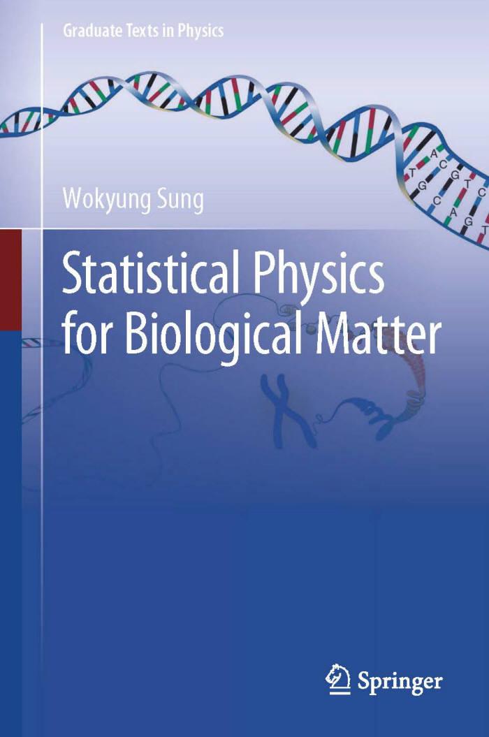 생명체를 위한 통계물리학 책 표지