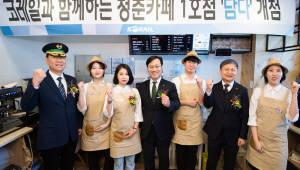 코레일, 대전역에 청년 창업 지원매장 스테이션 청춘카페 1호점 '담다' 개점