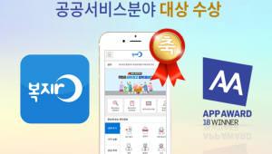 사회보장정보원 '복지로 앱', 스마트앱어워드 대상 수상