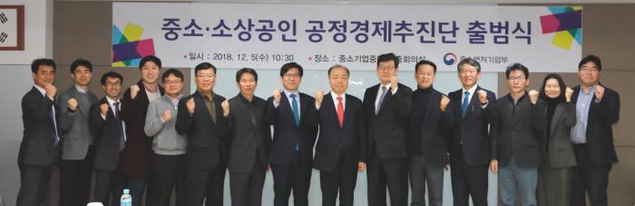 중소벤처기업부는 5일 민간전문가와 서울시·경기도 등이 참여하는 중소·소상공인 공정경제추진단 출범식을 개최했다.