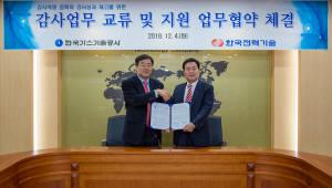 한국가스기술공사, 한국전력기술과 감사역량 제고 위한 업무협약 체결