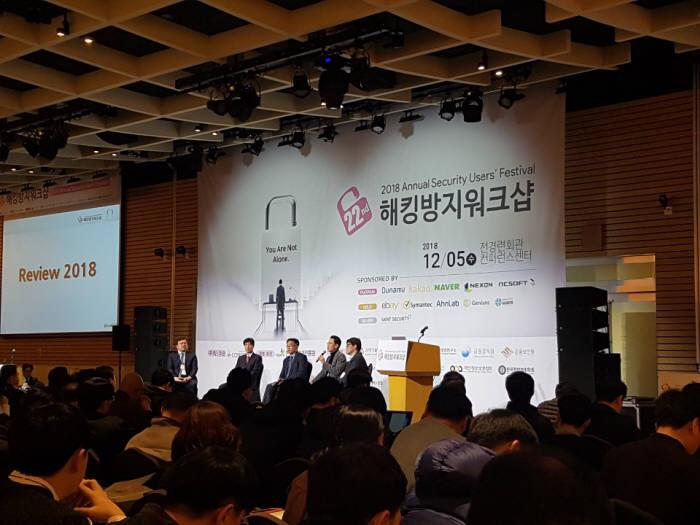 CONCERT의 2018 해킹방지워크숍 행사에서 올 한 해 보안 이슈를 돌아보는 패널 토의가 진행됐다.