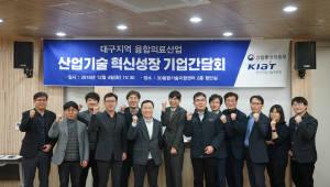 한국산업기술진흥원, 4일 산업기술혁신성장 기업간담회 개최