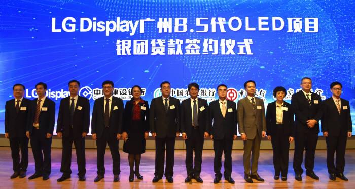 LG디스플레이 CFO 김상돈 부사장(오른쪽 여섯번째)이 중국 광저우에서 현지 은행으로부터 광저우 OLED 생산법인에 필요한 자금을 확보하기 위한 신디케이트론을 체결하고 기념사진을 찍고 있다. (사진=LG디스플레이)