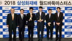 안국현, 삼성화재배 결승서 중국 커제에 패하며 준우승