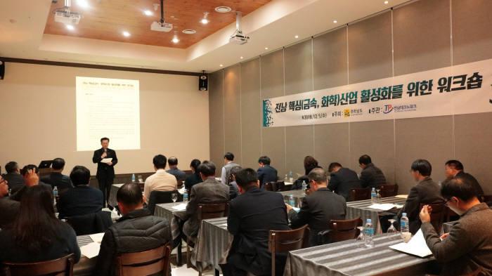 전남테크노파크는 5일 순천 마리나컨벤션에서 전남 금속·화학산업 활성화를 위한 워크숍을 개최했다.