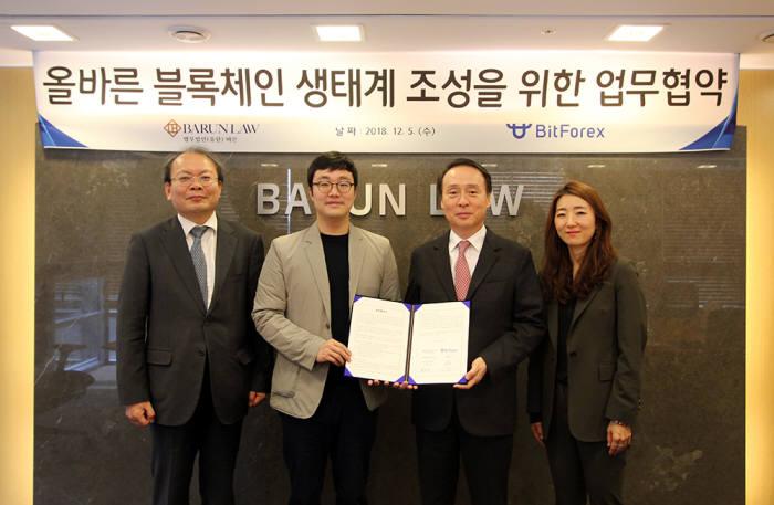 왼쪽부터 최영노 변호사, 황재영 비트포렉스 대표, 김재호 대표변호사, 한서희 변호사.