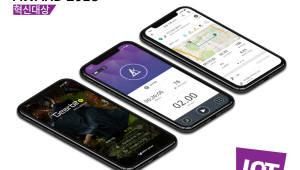 핸디소프트 '기어비트S', IoT 스마트기술 혁신대상 수상