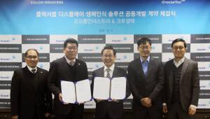 코오롱인더-크루셜텍, 플렉시블 생체인식 솔루션 공동 개발