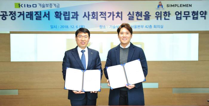 이원호 기보 서울지역본부장장(왼쪽)과 박병진 심플맨에프엔비 대표가 협약 후 기념촬영했다.