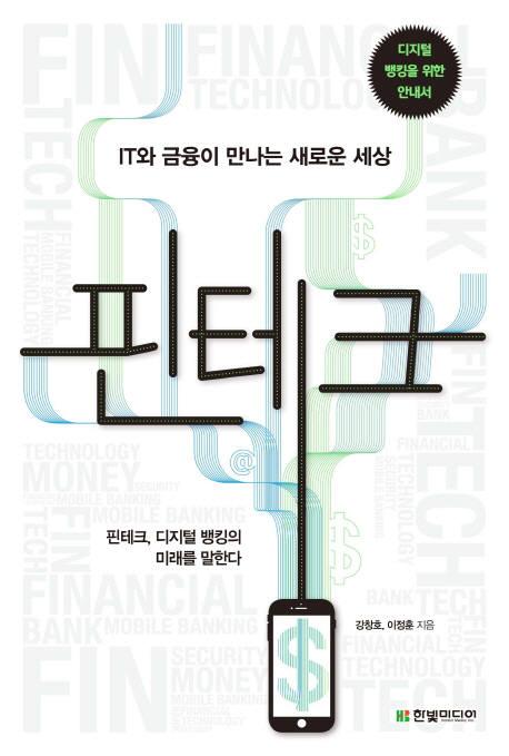 [대한민국 희망 프로젝트]<592>인슈어테크