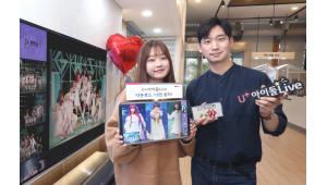"""U+아이돌Live, 다운로드 12만 돌파...""""주 이용자 18~24세 여성"""""""
