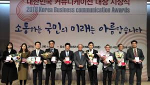 KT그룹 사내방송, 커뮤니케이션 대상 3개 부문 수상