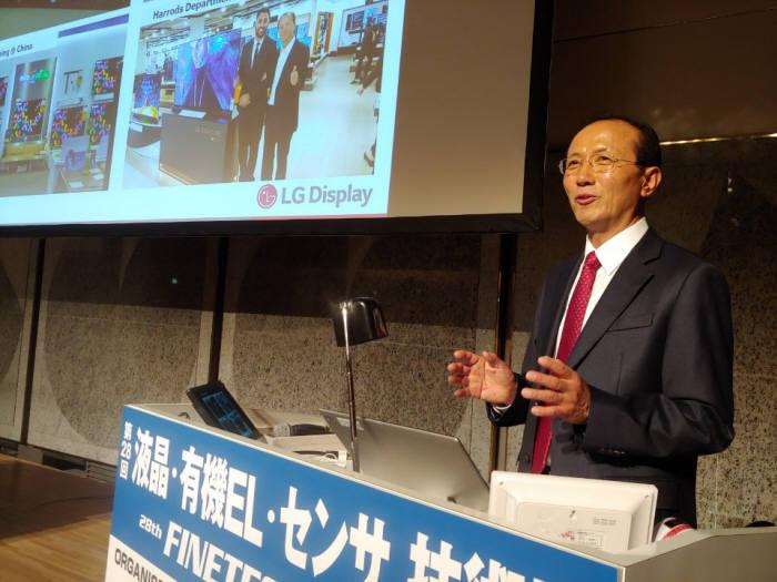 여상덕 LG디스플레이 고문이 지난 6일 일본 평판 디스플레이 전문 전시회 파인테크 재팬에서 기조연설을 했다. (사진=LG디스플레이)