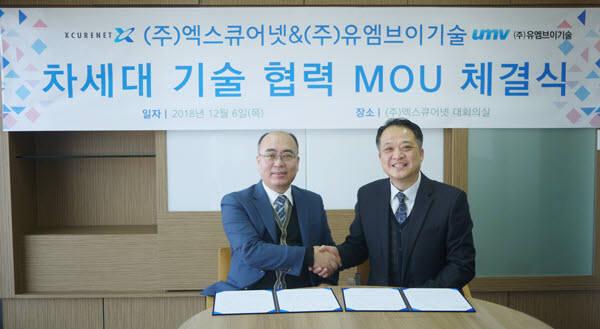 김용건 엑스큐어넷 대표(왼쪽)와 방윤성 유엠브이기술 대표.